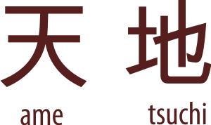 Иероглифы Амецучи