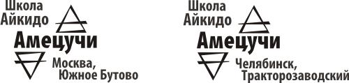 "монохромное изображение логотипа ""Амецучи"""