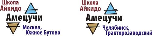 логотип «Амецучи»