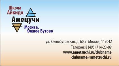 "Визитная карточка клуба/школы ""Амецучи"""