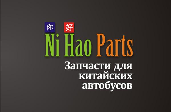 логотип Ни Хао Партс