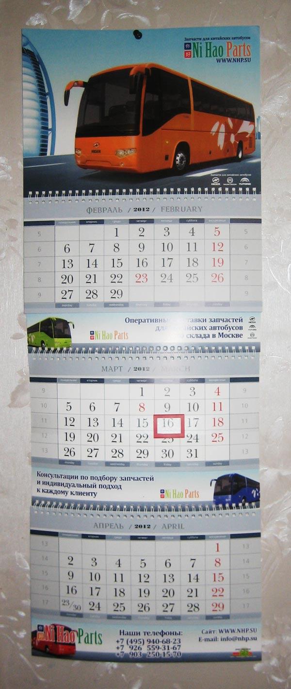 Квартальный календарь для компании