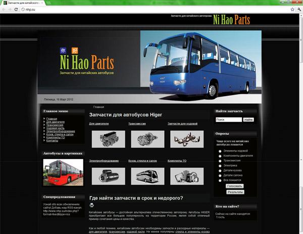 Перейти на сайт Ni Hao Parts